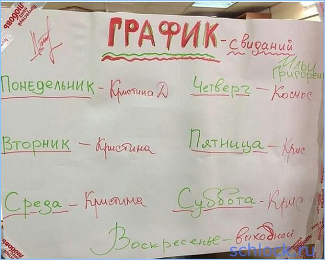 График свиданий с Ильей Григоренко