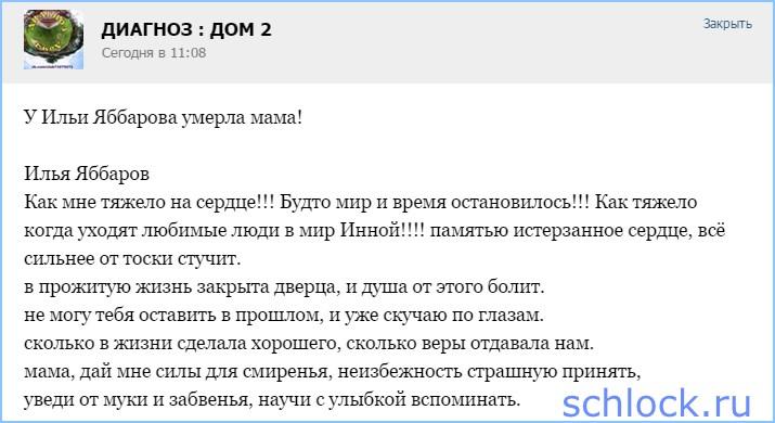 Трагедия в семье Ильи Яббарова