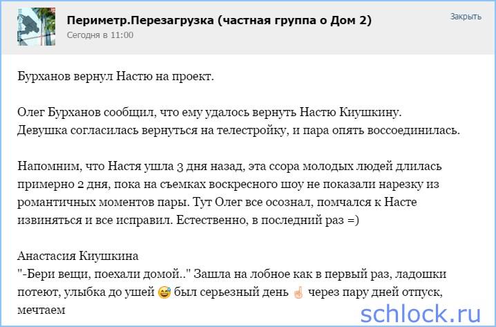 Бурханов вернул Настю на проект