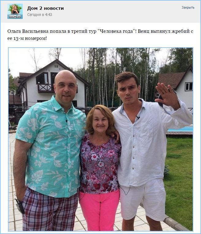 Ольга Васильевна попала в третий тур