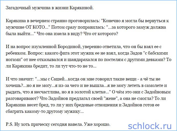 Загадочный мужчина в жизни Карякиной