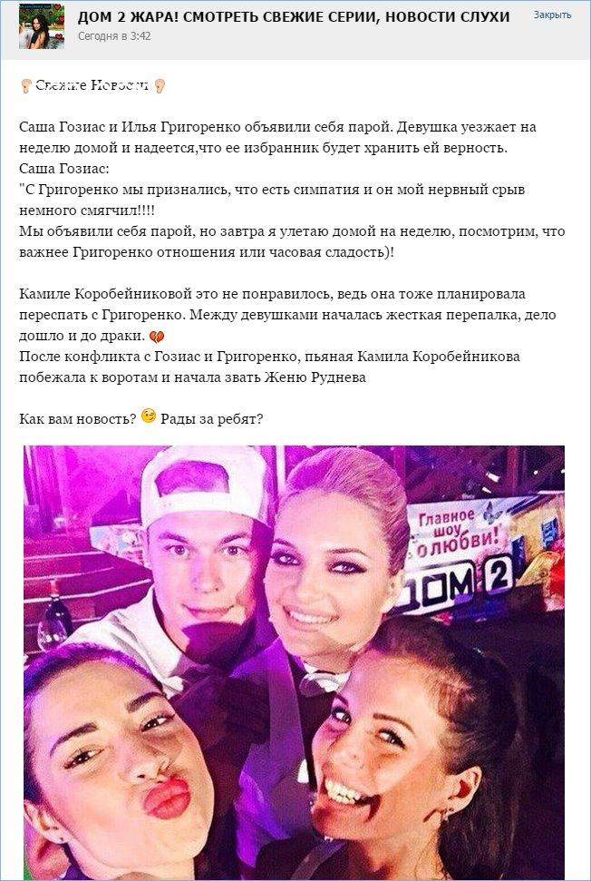 Гозиас и Григоренко объявили себя парой