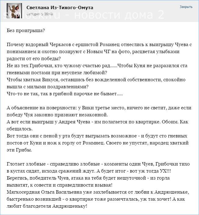 Вздорный Черкасов с ершистая Романец