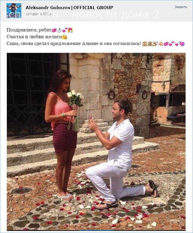Алиана Асратян выходит замуж!