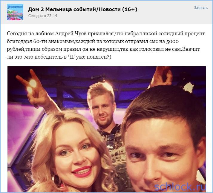 Андрей Чуев признался!