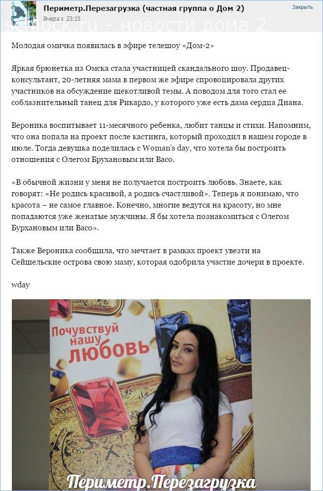Яркая брюнетка из Омска