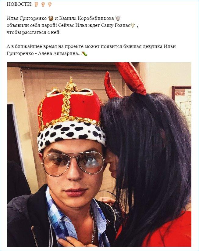Илья и Камилла объявили себя парой