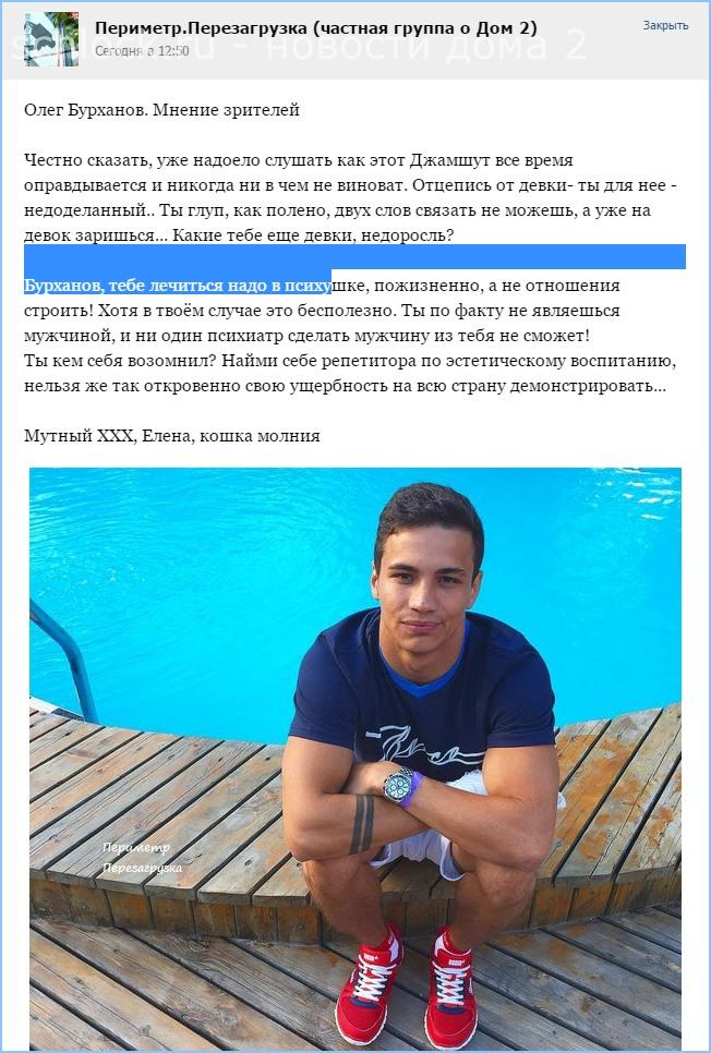 Бурханов, тебе лечиться надо в психушке