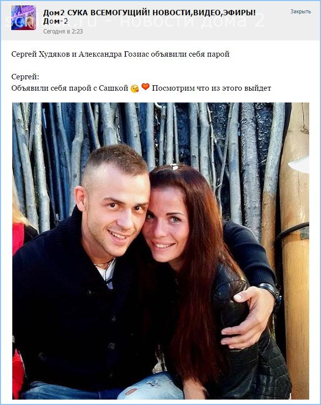 Сергей и Саша объявили себя парой
