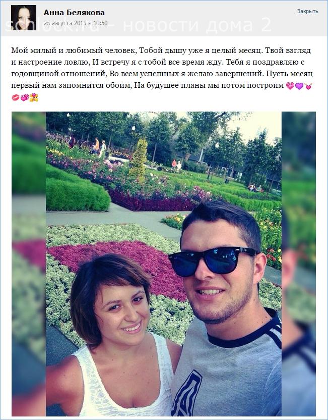 Аня Белякова. Мой милый и любимый человек