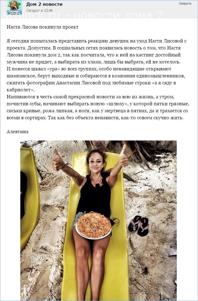 Настя Лисова покинула проект