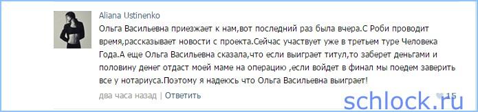 Квартира уже почти в кармане у Ольги Васильевны?!