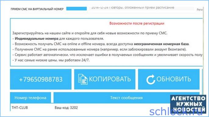 Виртуальные сотовые номера для приема смс