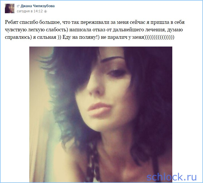 Чипизубова написала отказ от лечения!
