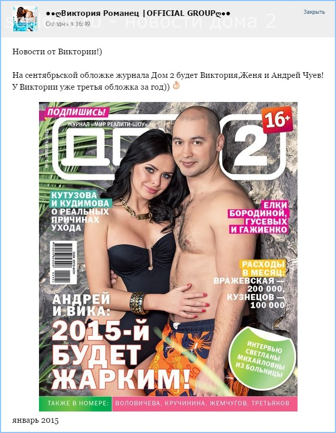 На сентябрьской обложке журнала Дом 2...