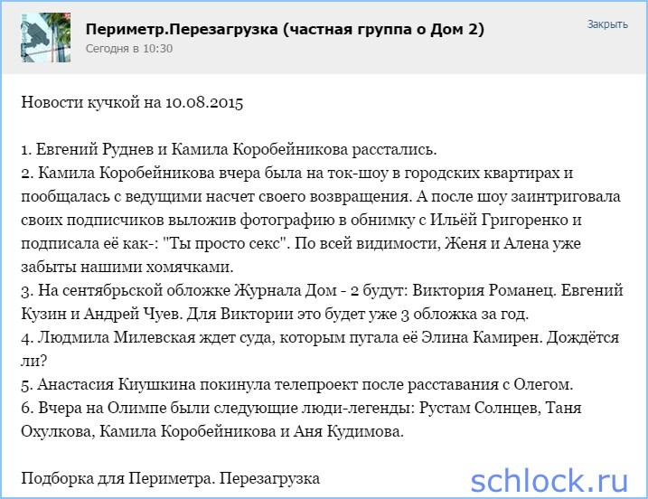 Новости кучкой на 10.08.2015