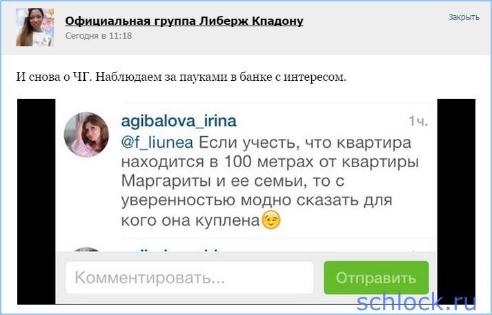 Ирина Александровна интригует...