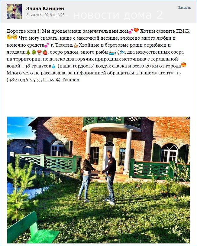 Карякина продает загородный дом