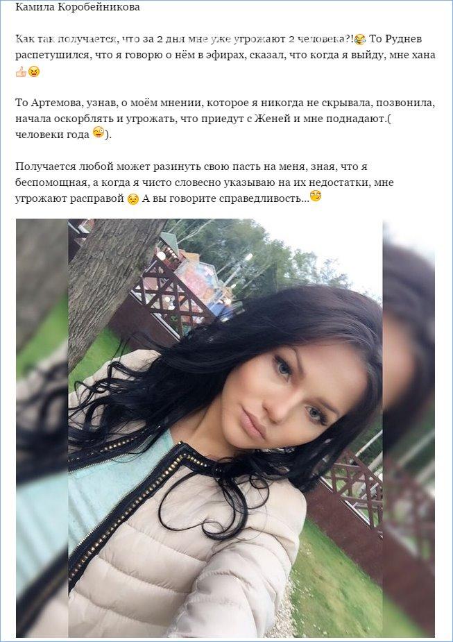 То Руднев, то Артемова...