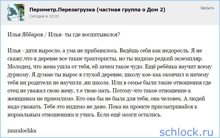 Илья - ты где воспитывался?