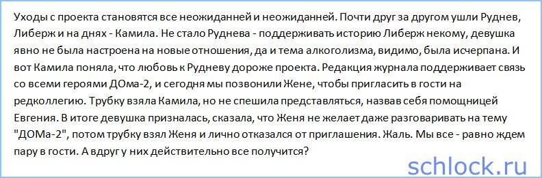 Руднев ничего не хочет слышать о ДОМе 2...