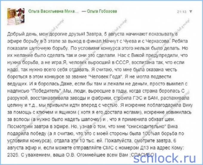 Ольга Васильевна оправдывается