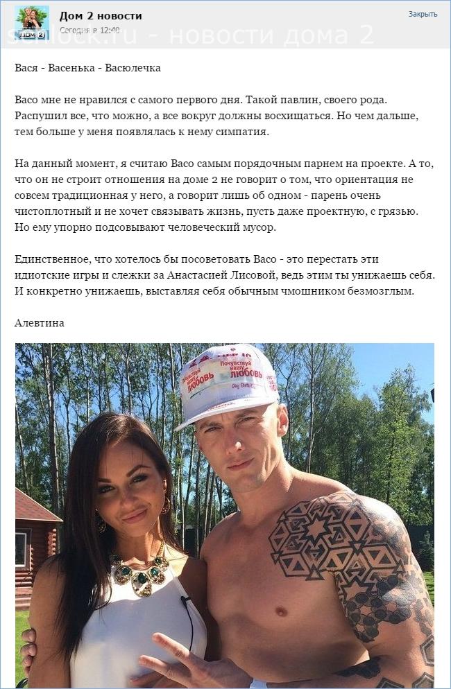Вася - Васенька - Васюлечка