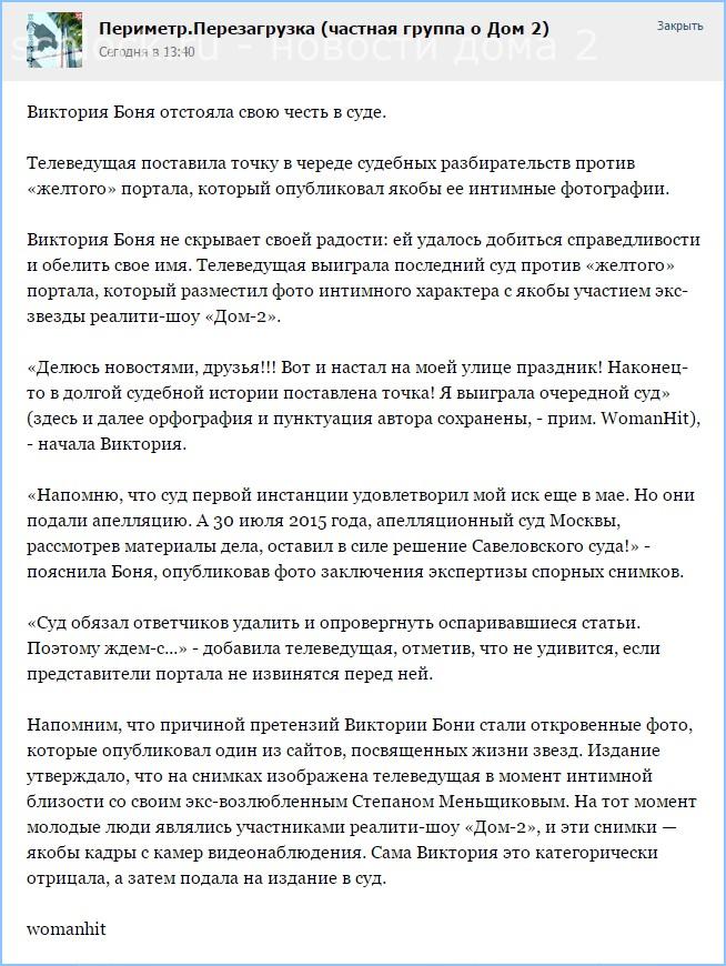 Виктория Боня отстояла свою честь в суде