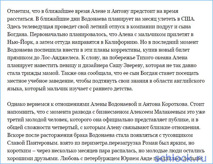 Алена Водонаева показала обручальное кольцо