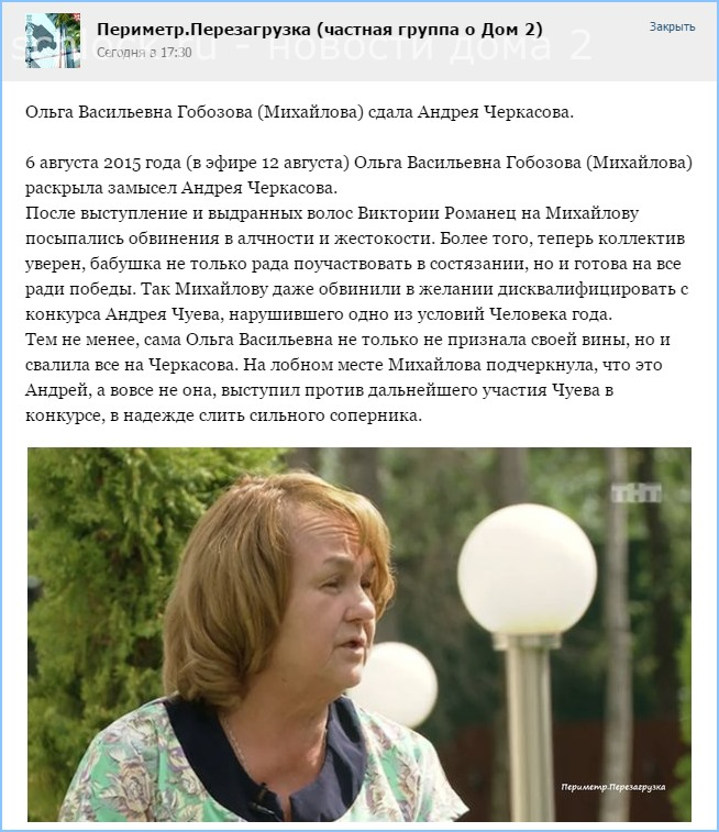 Гобозова сдала Андрея Черкасова