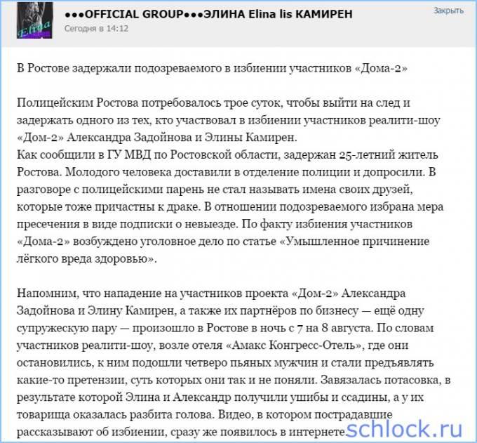В Ростове задержали подозреваемого