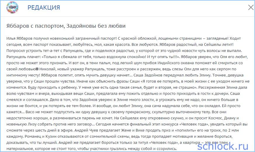 Яббаров с паспортом, Задойновы без любви