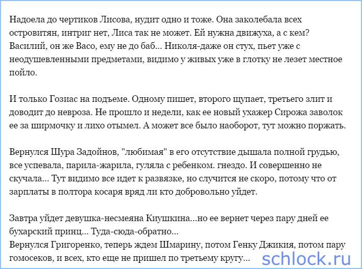 Остап Бендер и его авантюры
