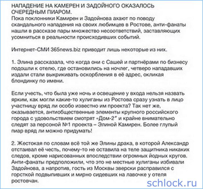 Гость из Москвы расправился с горсткой ростовчан