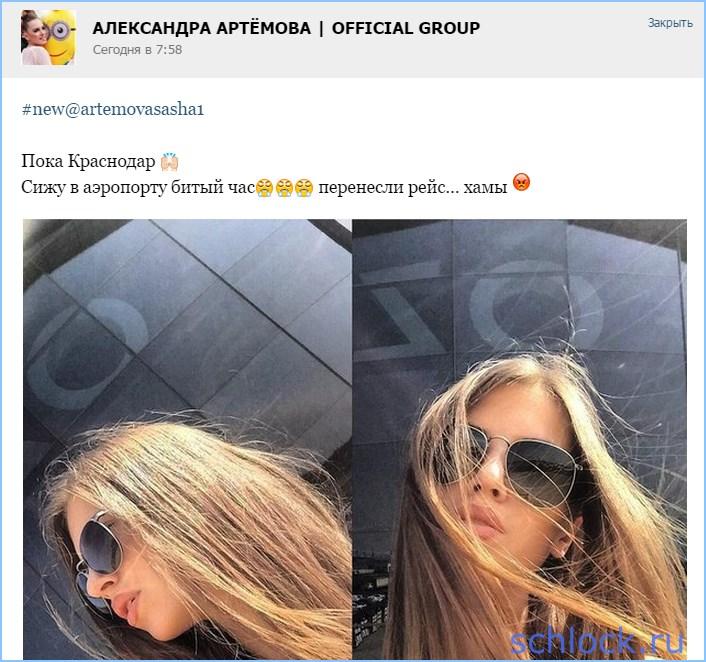 Артемова не может вернуться на поляну