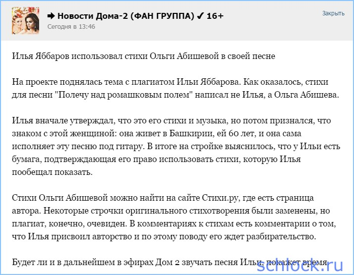 Илья Яббаров использовал стихи Ольги Абишевой