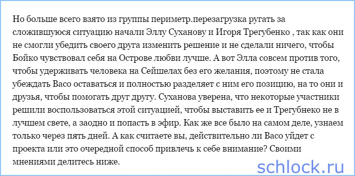 Суханову опять обидели