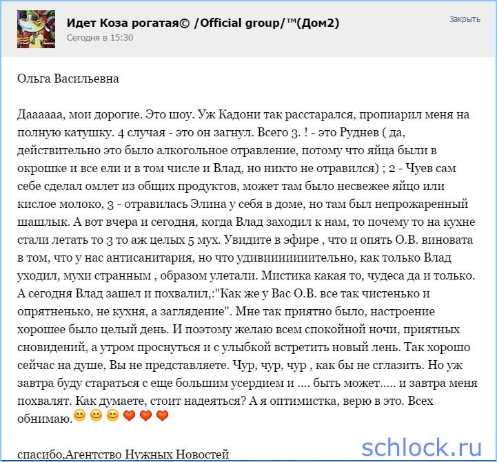 Кадони пиарит Ольгу Васильевну?!