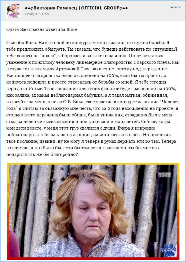 Ольга Васильевна ответила Вике