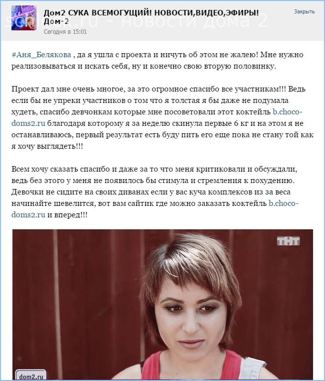 #Аня_Белякова , да я ушла с проекта и ничуть об этом не жалею! Мне нужно реализовываться и искать себя, ну и конечно свою вторую половинку.