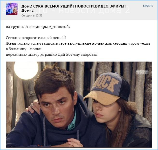 Женя Кузин попал в больницу