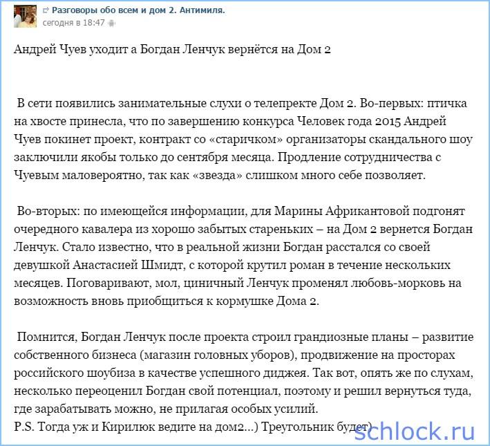 Чуев уходит а Богдан Ленчук вернётся на Дом 2