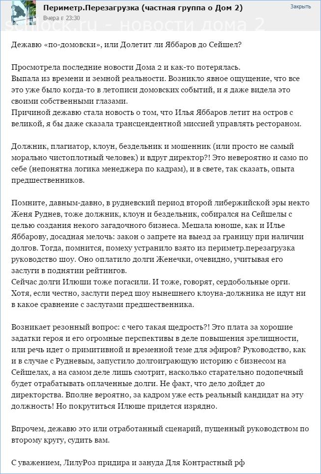 Долетит ли Яббаров до Сейшел?