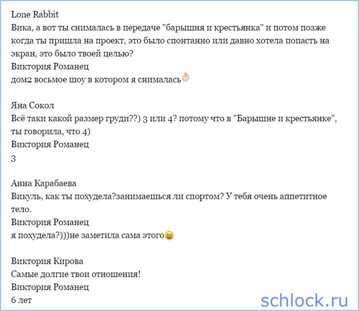 Романец отвечает на вопросы