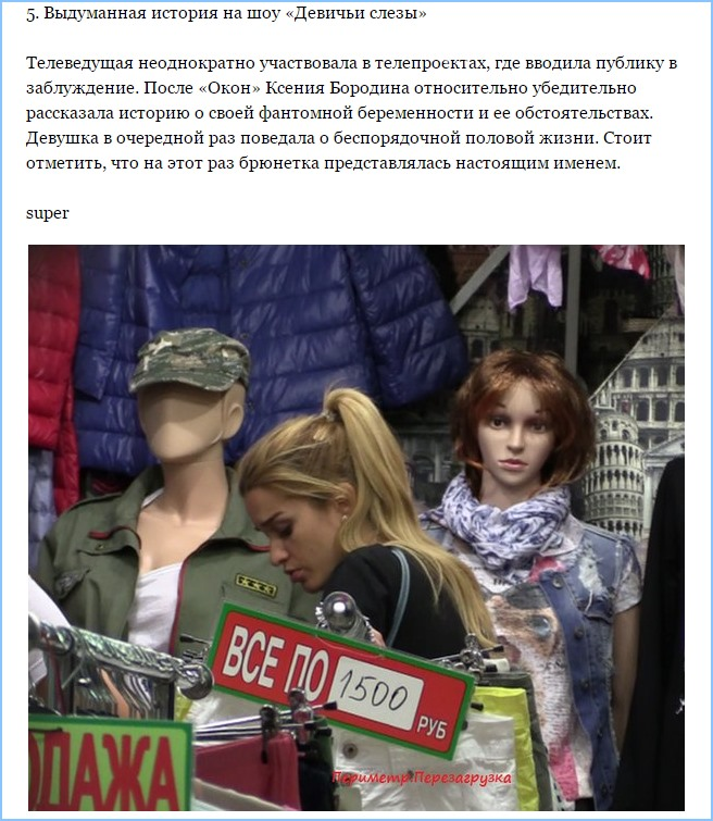 5 громких обманов Ксении Бородиной