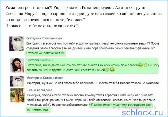 Романец грозит статья?!