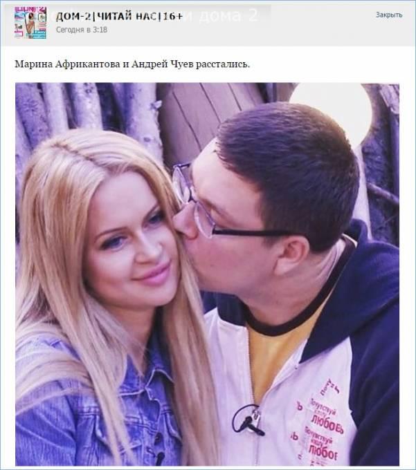 Марина Африкантова и Андрей Чуев расстались