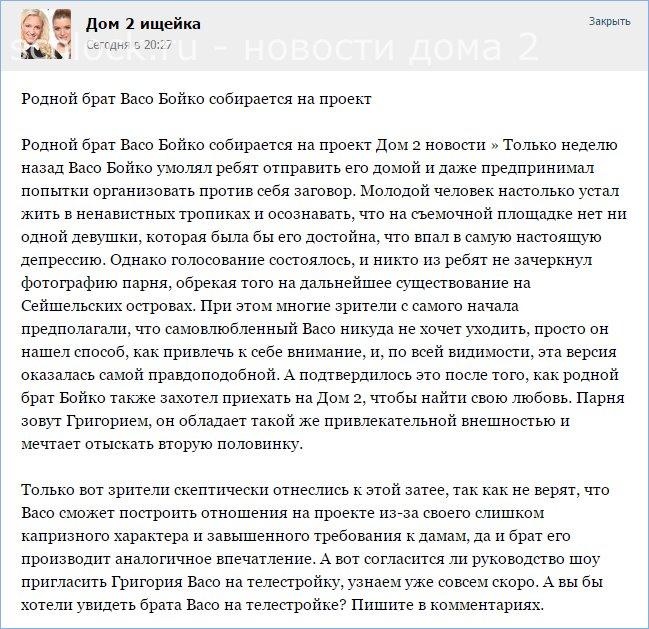Родной брат Васо Бойко собирается на проект
