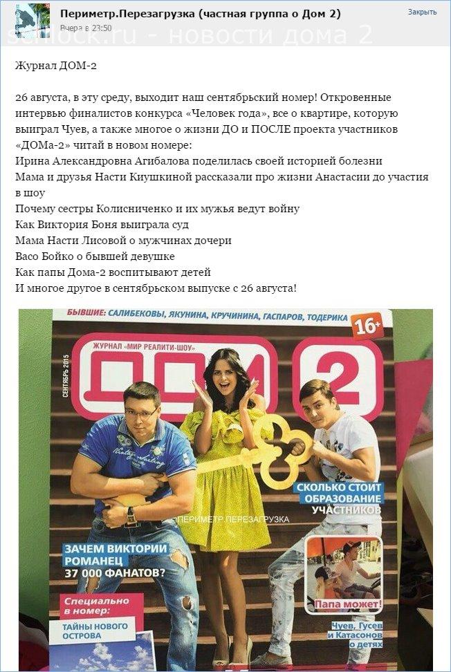 Сентябрьский номер журнала дом 2!