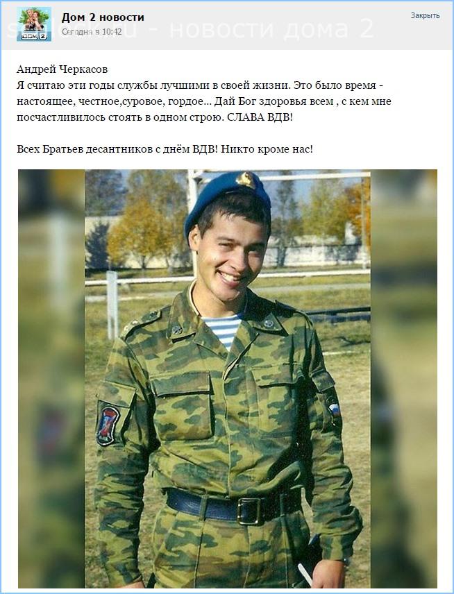 Всех Братьев десантников с днём ВДВ!